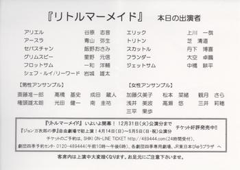 リトルマーメイド(キャスト).JPG